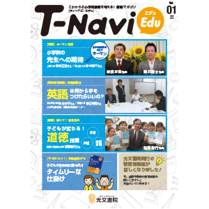 T-Navi Edu Vol.01