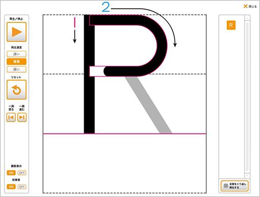 プリント ローマ字 練習 プリント : 画面左側の操作パネルで,書 ...